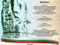 Град Левски празнува на 18 юли