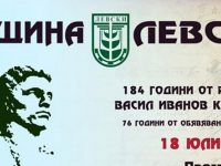 Започват проявите, посветени на празника на град Левски