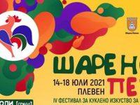 """От днес в Плевен започва Фестивалът """"Шарено петле"""" /програмата/"""