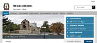 Община Пордим с нов официален сайт