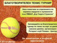 Ротаракт клуб Плевен Центрум организира благотворителен турнир по тенис на корт