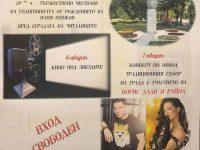 Поредица от вълнуващи събития за празника на град Долни Дъбник