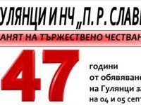 Гулянци празнува 47 години от обявяването си за град