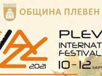 Есенният джаз фест на Плевен ще се проведе от 10 до 12 септември /програма/