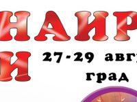 Кулинарен фестивал, фермерски пазар и богата програма за панаирните дни на Левски