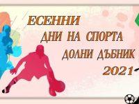 Есенни дни на спорта организират в Долни Дъбник /програмата/