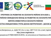Местна инициативна група Долна Митрополия – Долни Дъбник изпълнява проект за транснационално сътрудничество по ПРСР 2014-2020 г.