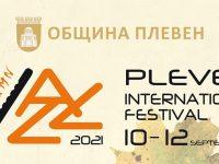 Петото издание на международния Есен Джаз Фест`2021 започва в Плевен тази вечер