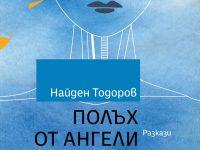 """Маестро Найден Тодоров представя в Плевен книгата си """"Полъх от ангели"""""""