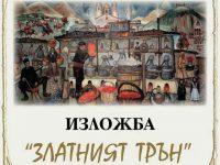 """Изложбата """"Златният трън"""" ще бъде открита днес в РИМ – Плевен"""