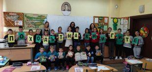 """Учениците от ОУ """"Максим Горки"""" се включиха в инициативатаПоходът на книгите"""